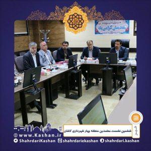 ششمین نشست معتمدین منطقه چهار شهرداری کاشان در سال 97