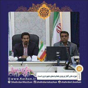 معرفی مجتبی ولیپناه به عنوان سرپرست اداره مالی شهرداری کاشان
