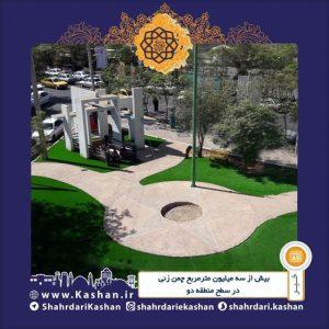 چمنزنی در منطقه ۲ شهرداری