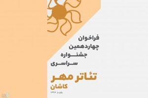 چهاردهمین جشنواره ملی تئاتر مهر کاشان