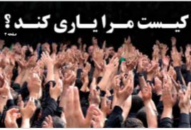 کیست مرا یاری کند نوشتهای محمدحامد محسنی