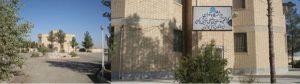 ایستگاه پژوهشی کاشان تحت مدیریت پردیس کشاورزی و منابع طبیعی دانشگاه تهران