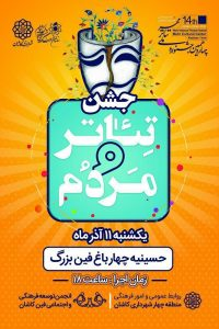 جشن تئاتر و مردم در فین کاشان