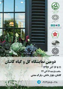 دومین نمایشگاه گل و گیاه کاشان