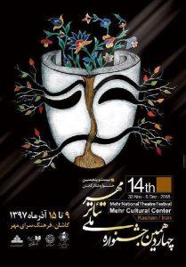 پوستر چهاردهمین جشنواره ملی تئاتر مهر کاشان