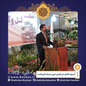 شهردار کاشان در آیین گشایش دومین جشنواره گل و گیاه کاشان