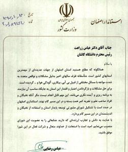 انتخاب عباس زراعت به سمت عضو شورای مشورتی توسعه پایدار استان اصفهان