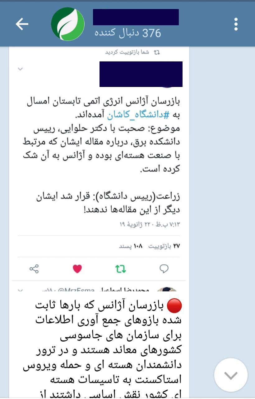 بازنشر توییت کذب فردی ناشناخته از سوی کانال حامی ساداتینژاد