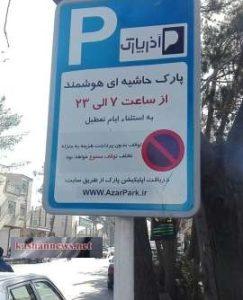 شرکت آذر پارک مجری طرح پارک حاشیه خیابانها در کاشان