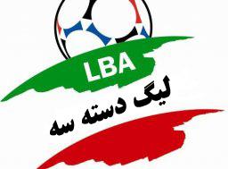 لیگ دسته سوم فوتبال کشور