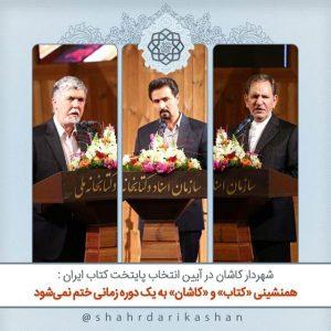 آیین انتخاب پنجمین پایتخت کتاب ایران