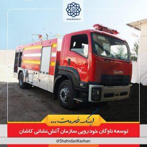 توسعه ناوگان خودرویی آتشنشانی کاشان