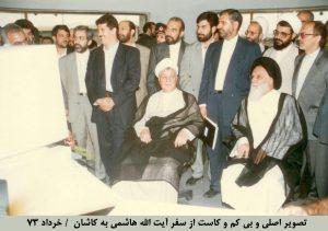سفر آقای هاشمی رفسنجانی به کاشان خرداد ۷۳