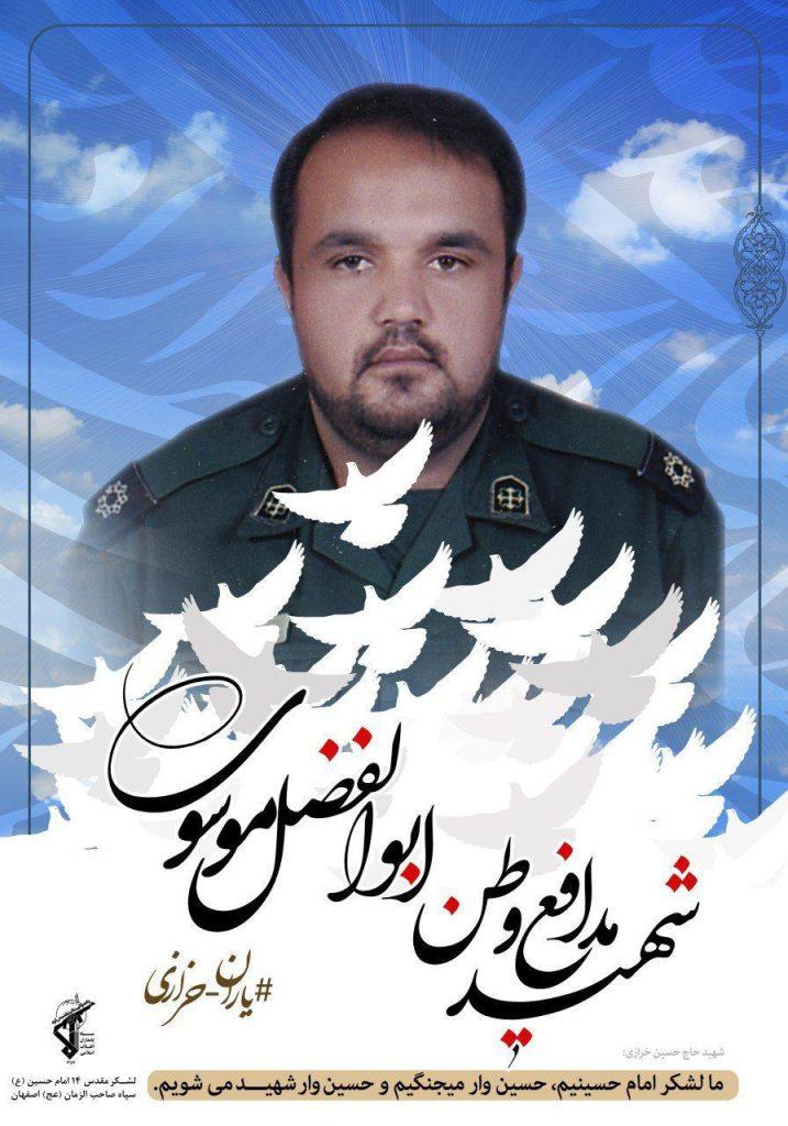 شهید ابوالفضل موسوی