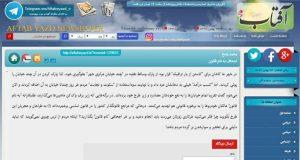 پیام شهروند کاشان در آفتاب یزد در اعتراض به فروش پارک حاشیه خیابان