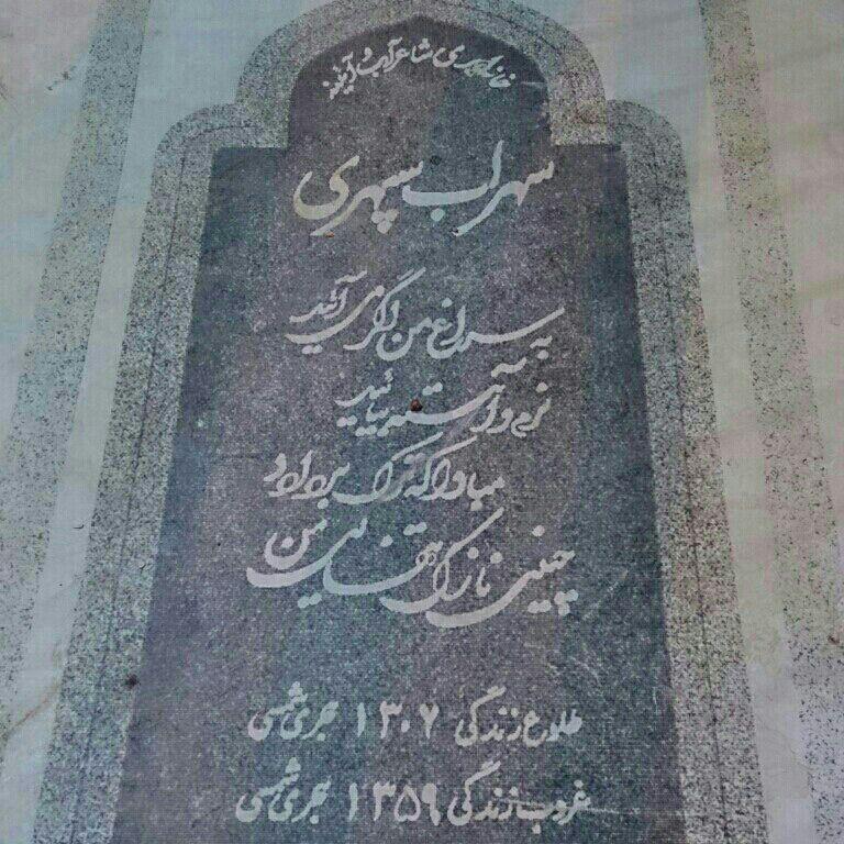 آرامگاه سهراب سپهری در مشهد اردهال کاشان