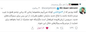 توییت وزیر ارتباطات در مورد غیرفعال بودن ارزش افزوده در سیمکارتهای جدید