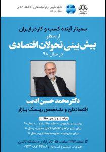 سمینار آینده کسب و کار در ایران از منظر پیشبینی تحولات اقتصادی ۹۸
