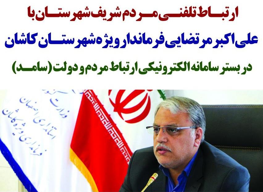 علیاکبر مرتضایی فرماندار کاشان با مردم در سامد
