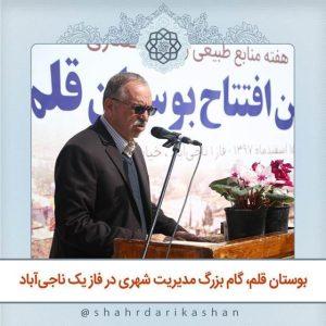 علی رسولزاده در آیین گشایش بوستان قلم