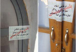 پلمپ دو واحد اقامتی غیر مجاز در آران و بیدگل