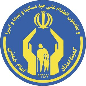 کمیته امداد امام کاشان