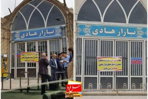 بازار هادی آران و بیدگل تعطیل شد