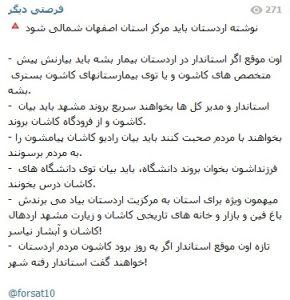 توهین کانال فرصت دیگر به شهر اردستان