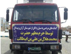 کمک به سیلزدگان توسط حرم هلال بن علی آران و بیدگل