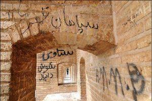 یادگارینویسی بر دیواره آجری ۳۳ پل اصفهان