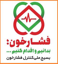 بسیج ملی کنترل فشار خون