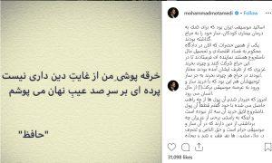 پست اینستاگرامی محمد معتمدی در مورد متهم فساد اقتصادی که حاضر به خرید ساز نبود