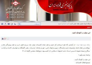 متلکپراکنی پایگاه خبری فولاد ایران به استان اصفهان شمالی