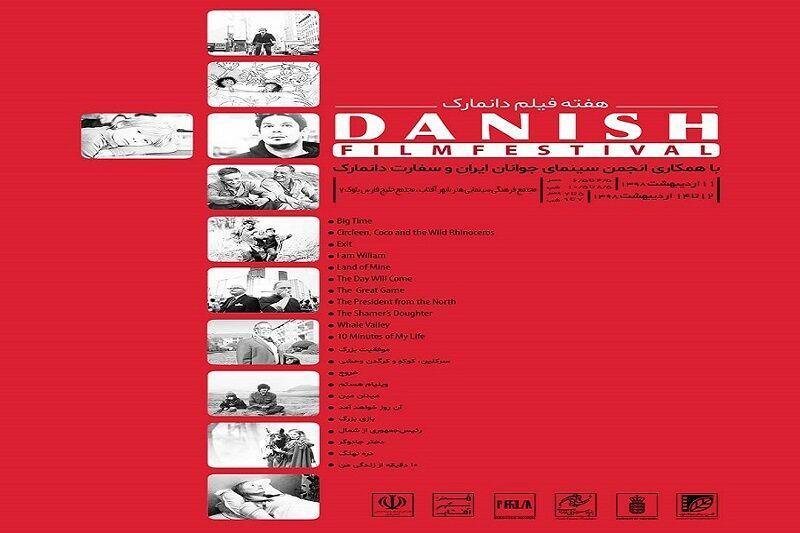 هفته فیلم دانمارک در کاشان