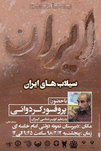 همایش سیلابهای ایران با سخنرانی پروفسور کردوانی