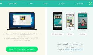 دانلود واتساپ برای دستگاههای مختلف
