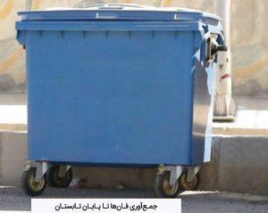 سطلهای زباله (فان) کاشان تا پایان تابستان جمع میشود