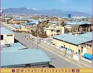 شهرک صنایع کارگاهی امیرکبیر کاشان