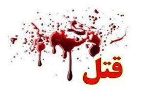 قتل خانوادگی در آران و بیدگل