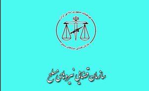 مجوز دادسرای قضایی نیروهایی مسلح کاشان صادر شد