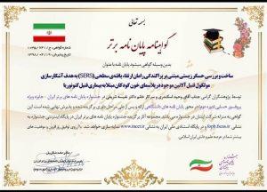 پایاننامه وحید اسکندری دانشجوی دانشگاه کاشان جایزه پروفسور حسابی را کسب کرد
