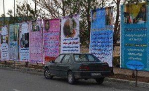 بنرهای خوشآمدگویی در استان اصفهان حذف شد