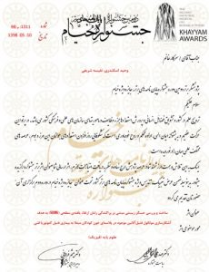 جایزه خیام برای پایاننامه دانشجوی دانشگاه کاشان
