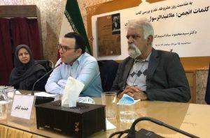 نشست نقد و بررسی کلمات انجمن در سرای اهل قلم