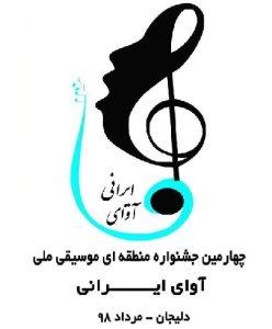 چهارمین جشنواره منطقهای موسیقی آوای ایرانی