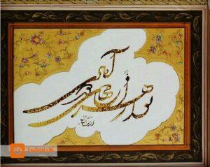 اثر خوشنویسی احمد خوشحساب