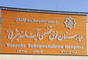 بیمارستان فوقتخصصی آیتالله یثربی کاشان