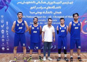 تیم بسکتبال دانشگاه کاشان