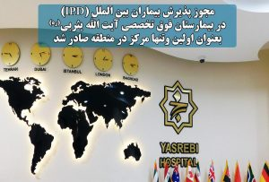 مجوز پذیرش بیماران بینالملل برای بیمارستان یثربی صادر شد