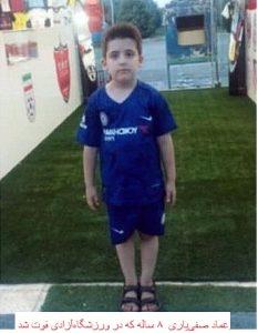 عماد صفییاری پسر ۸ سالهای که در ورزشگاهآزادی بر اثر برقگرفتگی فوت شد